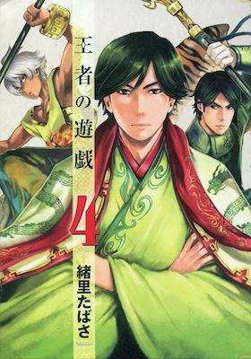 緒里たばさ『王者の遊戯』第4巻