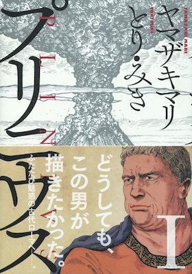 ヤマザキマリ&とり・みき『プリニウス』第1巻(帯付き表紙)