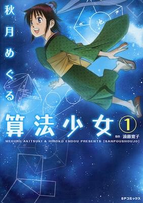 秋月めぐる&遠藤寛子『算法少女』第1巻