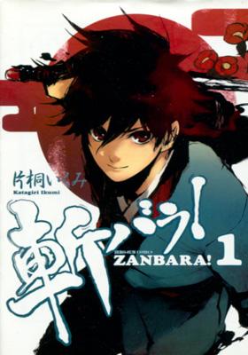 片桐いくみ『斬バラ!(ZANBARA!)』第1巻