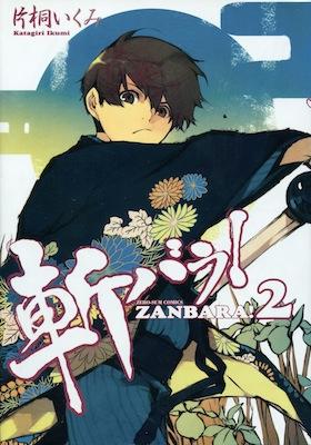 片桐いくみ『斬バラ!(ZANBARA!)』第2巻