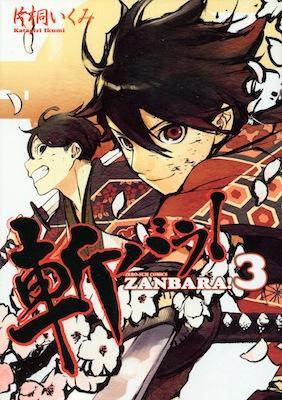 片桐いくみ『斬バラ!(ZANBARA!)』第3巻