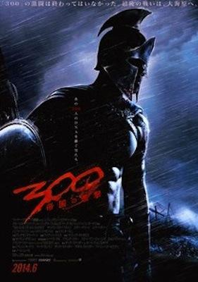 『300(スリーハンドレッド) 〜帝国の進撃〜』