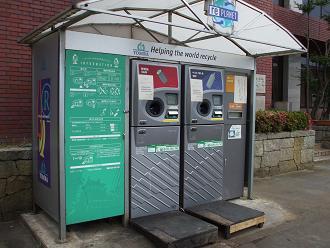 リサイクル機械001