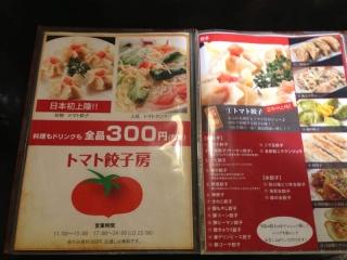 トマト餃子房_02