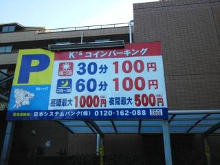 赤坂コインP_04