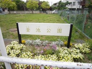 釜池公園看板