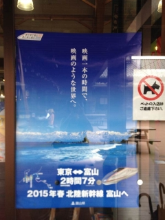 3新幹線ポスター