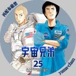 uchukyodai25.jpg