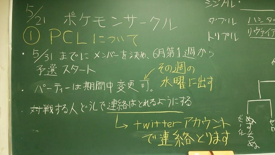 PCL2-1.jpg