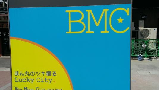 大月ぎょうざ かつら BMC