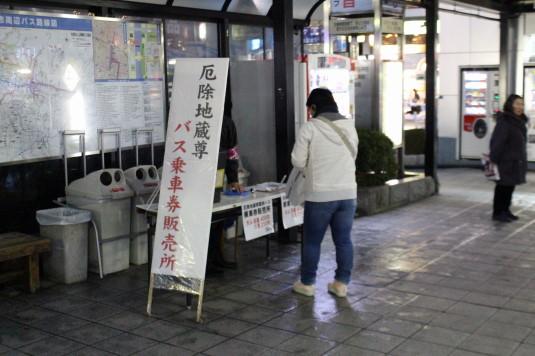 厄除け地蔵尊祭り バス 甲府駅