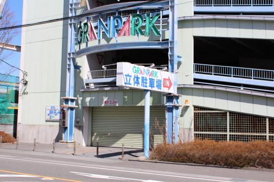 グランパーク閉鎖 駐車場