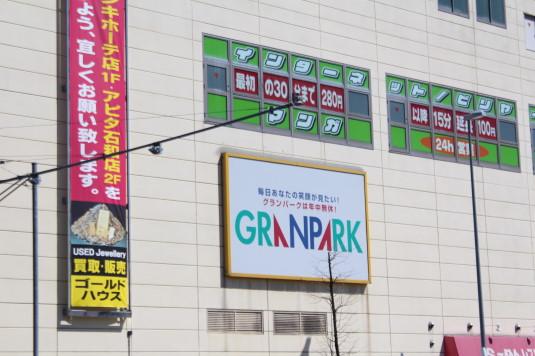 グランパーク閉鎖 24時間