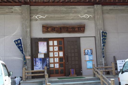 桜 雲峰寺 宝物殿