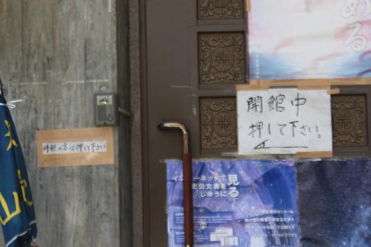 桜 雲峰寺 インターホン
