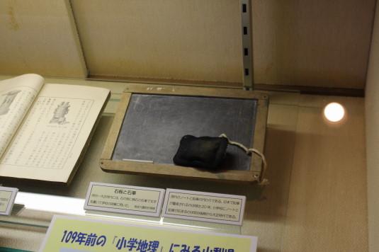 韮崎市民俗資料館 資料館 石版
