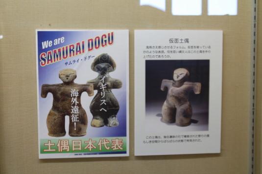 韮崎市民俗資料館 土偶 サムライドグー