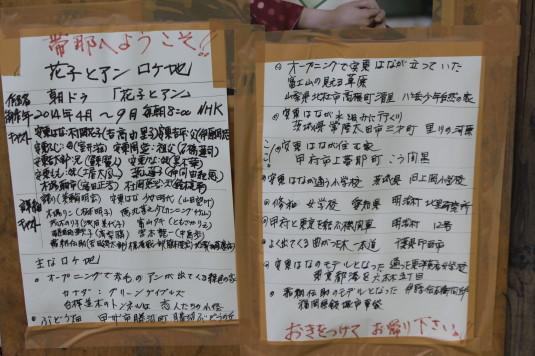 花子とアン 実家 キャスト