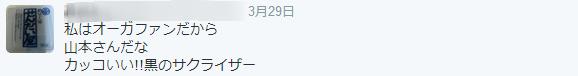 サクライザー総選挙 桜牙