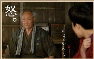 花子とアン おじいやん