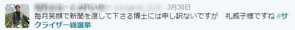 サクライザー総選挙 邪鬼礼威子