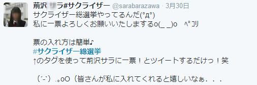 サクライザー総選挙 荊沢サラ