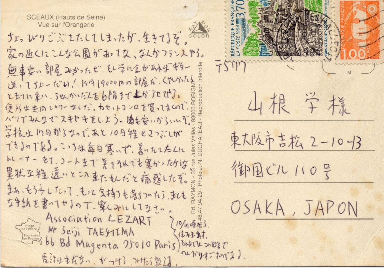tae_letter.jpg
