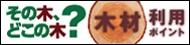木材利用ポイントバナー