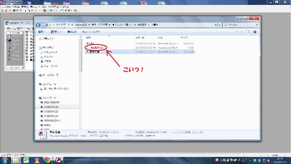 ldbファイル