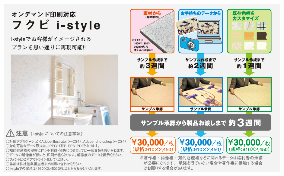 i-style_2014070413091273e.png