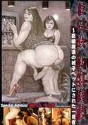 巨淫女 肉宴遊戯 巨嬢様達の椅子ペットにされた一見客