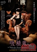 吸精鬼 ~Tale of a Sweet Vampire~