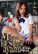 M男調教4時間 Best of ayami
