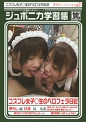 ジュポニカ学習帳 VOL4 コスプレ女子○生のベロフェラ日記