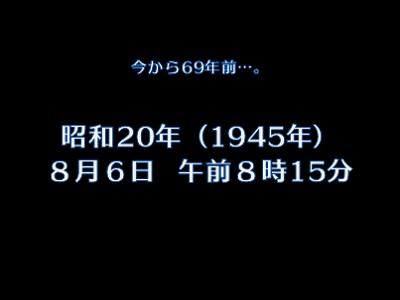 69年前、昭和20年(1945年)8月6日、午前8時15分