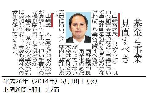 平成26年6月18日(水)北國新聞 朝刊 27面