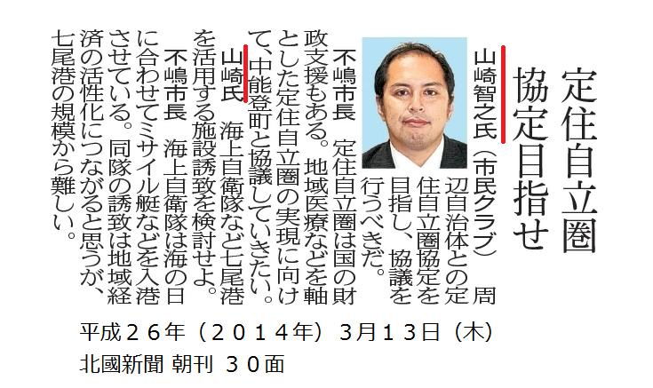 平成26年3月13日(木)北國新聞 朝刊 30面