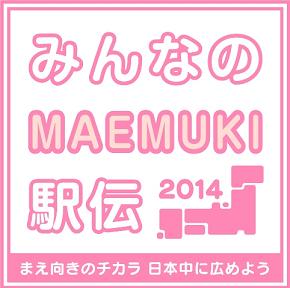 MAEMUKI駅伝 01