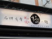 140212長尾中華そば東京池袋店 (2)