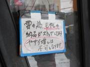 140215ラーメン二郎ひばりヶ丘駅前店 (1)