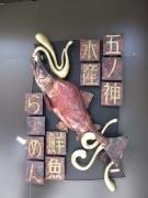 140423鮮魚らーめん五ノ神水産 (1)
