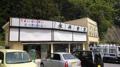 140514永井食堂
