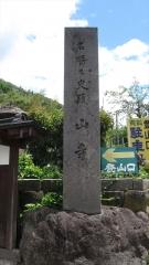 140613立石寺(山寺) (5)_R