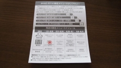 140727井の庄スタンプ_R