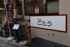 140801麺屋ごとう (2)_R