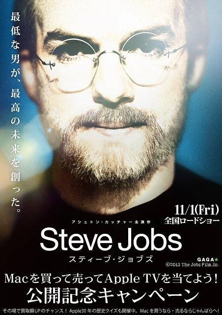 Steve Jobs 映画