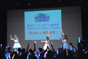 『アイマス シンデレラガールズ』第3回シンデレラガール総選挙上位アイドルシングルCDの発売日が7月30日に決定!