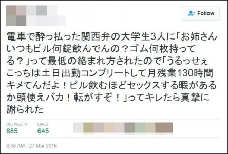 【炎上】Twitterの女性「土日出勤、残業130時間。暇がない!」勤務中にアニメ見てツイート → 特定祭りに・・・