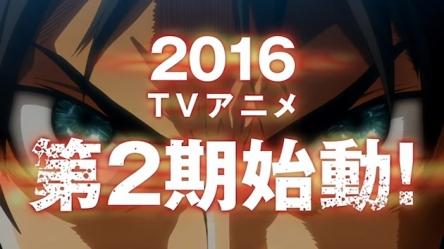 【悲報】アニメ『進撃の巨人』第2期が2017年に放送延期とスペインの配給会社が明かす→ 外人ファンぶち切れ